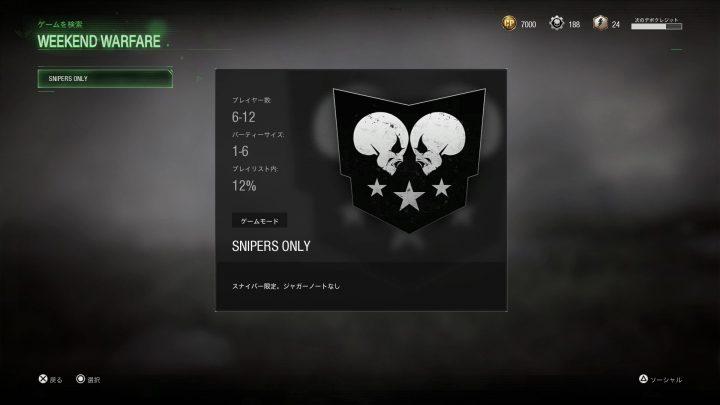 CoD:MWR:週末プレイリストに「Sniper Only」登場、その名の通り完全スナイパーのみでジャガノもなし