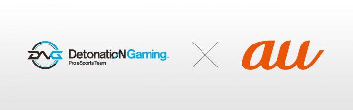 プロeスポーツチーム「「DetonatioN Gaming」、なんと「au」とスポンサー契約を提携
