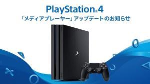 PS4:メディアプレーヤーが3.00にアップデート、PS4 Proで4K動画再生やPS VRで4K VRの動画再生が可能に