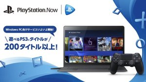 PlayStation-Now-for-PC
