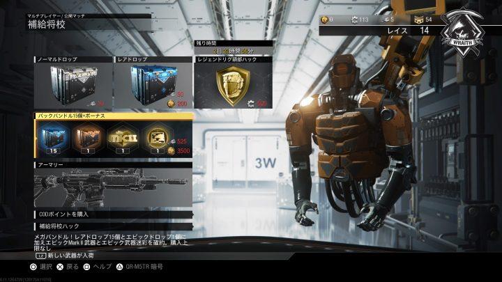 CoD:IW:エピックMk II武器確約の「メガバンドル」と、レジェンド頭部確約の「頭部ハック」登場