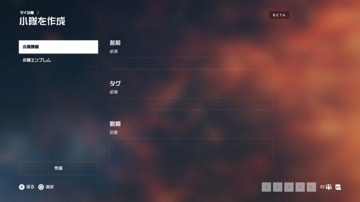 BF1: 新機能「小隊」の作成&参加方法