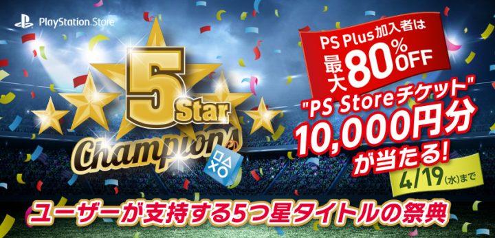 PS Store:人気ゲームのみが対象の「5 Star Champions」キャンペーン開催、最大80%OFFでPSチケット1万円も当たる