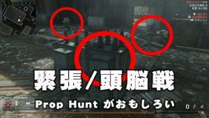 CoD:MWR:新モードのかくれんぼゲーム「Prop Hunt」がおもしろい