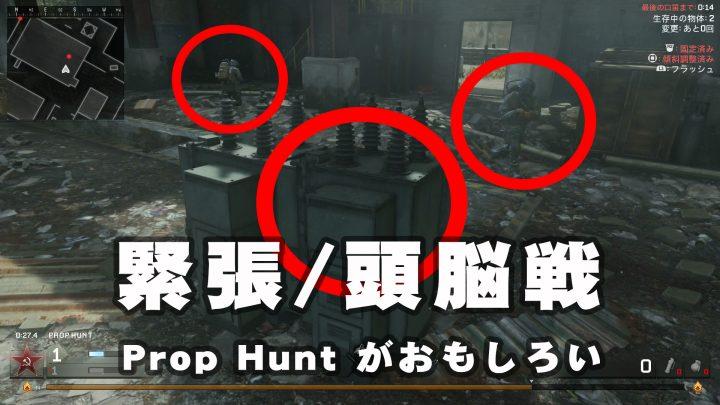 CoD:MWR:新モードのかくれんぼゲーム「Prop Hunt」がおもしろい(詳細ルール紹介)