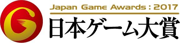 日本ゲーム大賞 2017