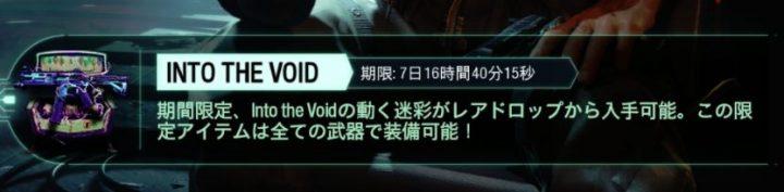 CoD:BO3: 新武器「AK74u」と「M1911」追加、動く限定迷彩Into the Voidも