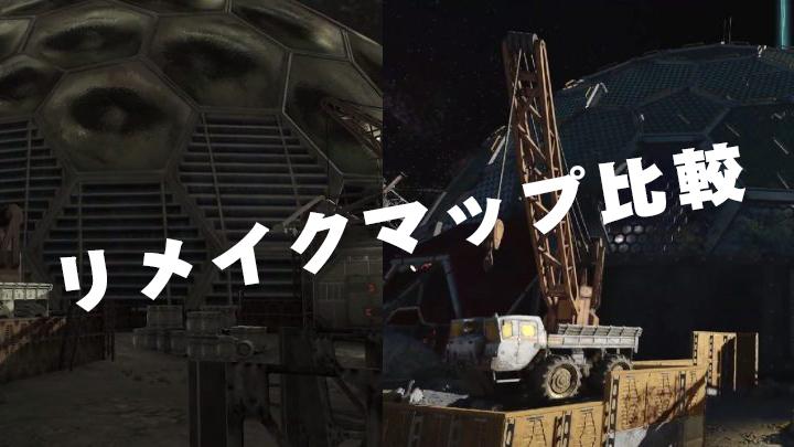 CoD:BO3:別物のように美しく生まれ変わったリメイクマップ「Moon」の比較動画