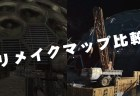 CoD:BO3:美しく生まれ変わったリメイクマップの比較動画