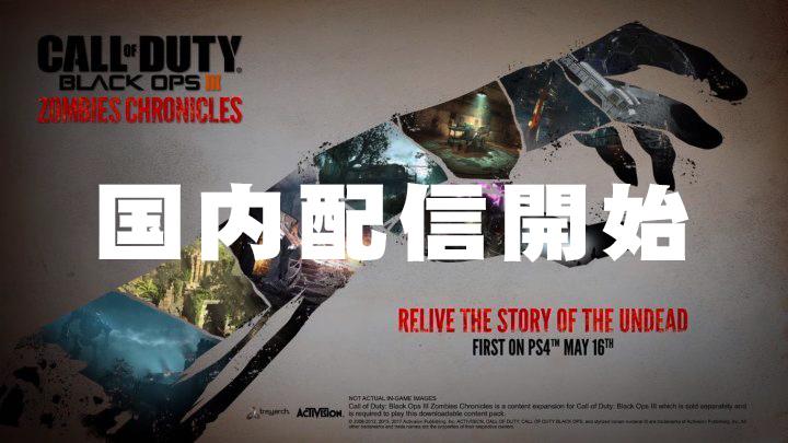 CoD:BO3:DLC「ゾンビクロニクル」が国内配信開始、価格は3,240円(PS4)