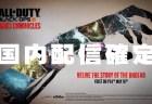 CoD:BO3:DLC「ゾンビクロニクル」の国内配信確定、わずかに遅れる可能性も