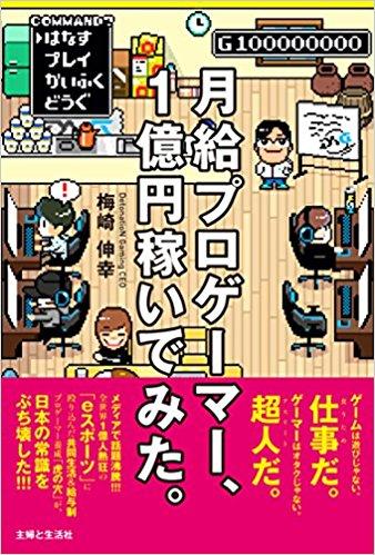 DetonatioN Gaming梅崎氏、書籍「月給プロゲーマー、1億円稼いでみた。」を6月23日出版