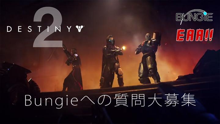 Destiny 2: Bungieへのインタビュー決定、質問内容を大募集