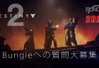 Destiny 2:Bungieへのインタビュー実施確定、質問内容募集中