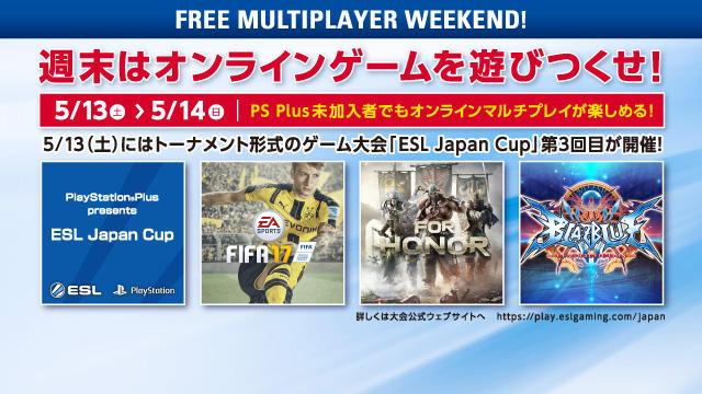 PS Plus未加入でもオンラインマルチプレイが楽しめる「FREE MULTIPLAYER WEEKEND」、5月13日と14日に開催