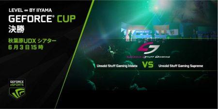 オーバーウォッチ: 賞金総額60万円「GeForce CUP」オフラインファイナルは6月3日、決勝は同チーム対決