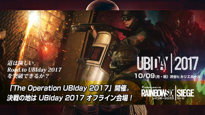 レインボーシックス シージ: PS4 / PC版『R6S』公式大会「The Operation UBIDAY2017」発表