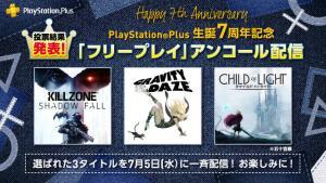 PS Plus :「フリープレイ」アンコール配信結果発表、『Killzone Shadow Fall』『Gravity Daze』『チャイルド オブ ライト』が再配信