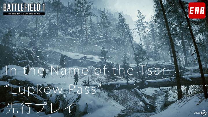 """BF1:騎兵だらけの雪山マップ""""Lupkow Pass"""" 先行プレイ映像"""