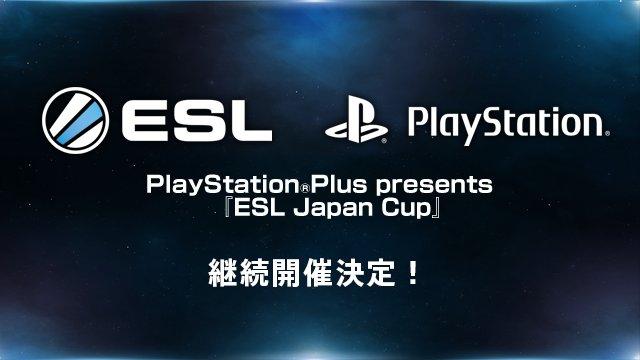 SIEJA特別協賛PS4大会「ESL Japan Cup」、7月以降も継続開催決定