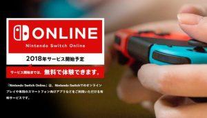 Nintendo Switch:オンラインサービス「Nintendo Switch Online」は2018年正式稼働、1ヶ月300円から