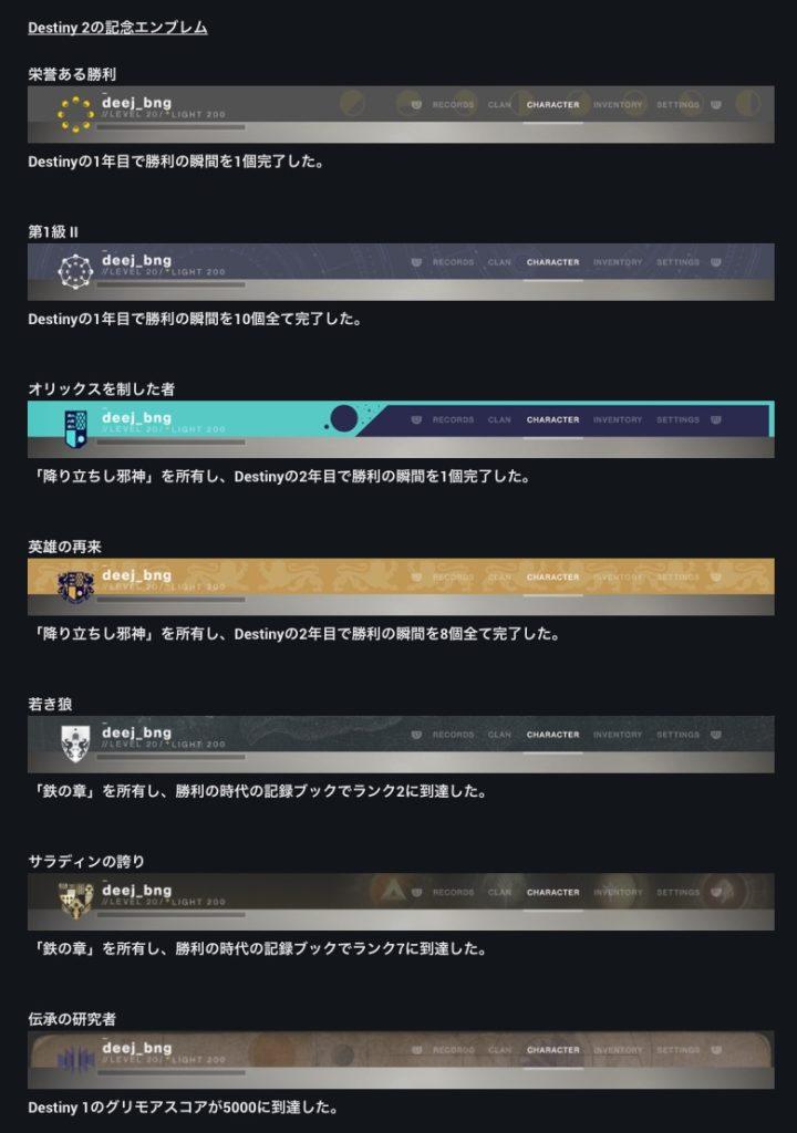 Destiny 2: 記録ブックのエンブレムの引き継ぎが明言、Destiny最後のアイアンバナーとオシリスの試練が告知