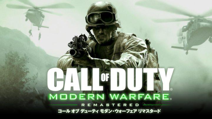 国内版『CoD:MW リマスタード』正式発表、「バラエティマップパック」付属で7月27日発売