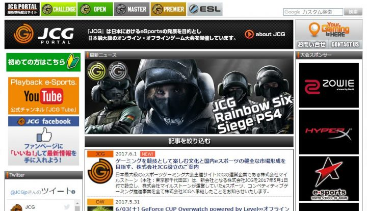 eスポーツ大会サイトJCGが株式会社JCG設立、株式会社ビットキャッシュの100%子会社に