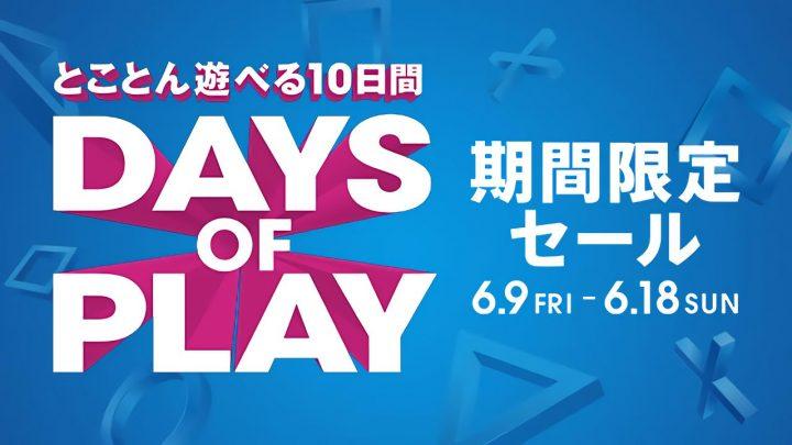 PS Storeと対象店舗にて期間限定セール「Days of Play」が6月9日から、ソフトが最大90%やDUALSHOCK 4が抽選で無料