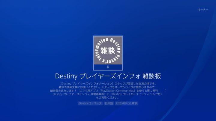 Destiny プレイヤーズインフォ 雑談板