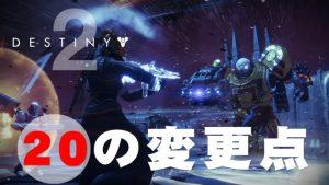 Destiny 2:オープンベータ間もなく開催、知っておきたいPvPの20種の変更点