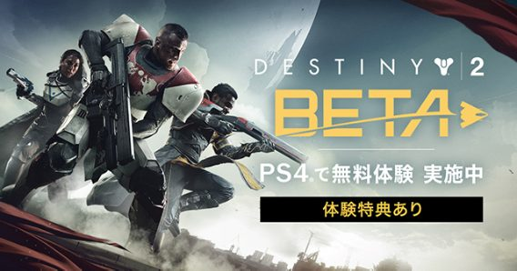 Destiny 2: オープンベータ開催中、体験特典の限定エンブレムあり