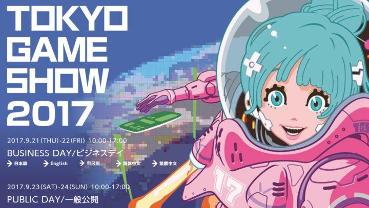 TGS-東京ゲームショウ2017