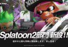 プロチームSCARZ:『スプラトゥーン2』部門を立ち上げ、選手の募集開始