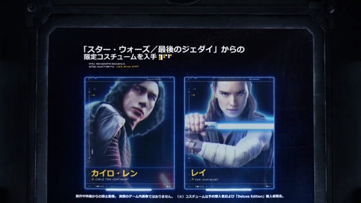 SWBFII: 日本語字幕の制作舞台裏と限定予約特典の映像公開