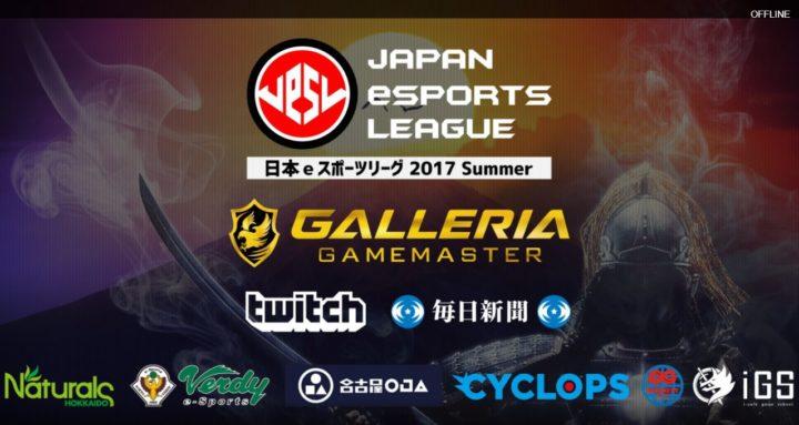 日本eスポーツリーグ