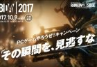 『PCゲームやろうぜ!キャンペーン』が開始、対象商品を購入すると抽選でUBIの新作やeスポーツ観戦チケットが貰える