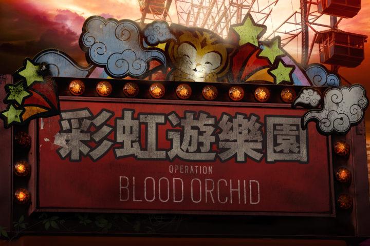 レインボーシックス シージ: 無料DLC「オペレーション・ブラッドオーキッド」