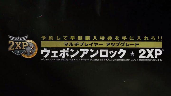 CoD:WWII: 早期購入特典「マルチプレイヤーアップグレード」の日本語版トレーラー