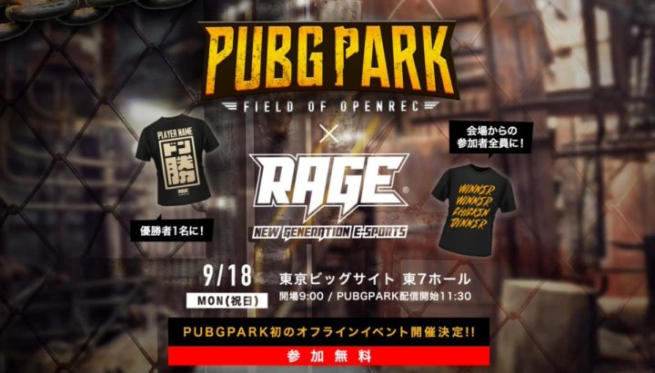 PUBG: 有名プレイヤーも参加するオフラインイベント開催、優勝商品は公式「ドン勝Tシャツ」
