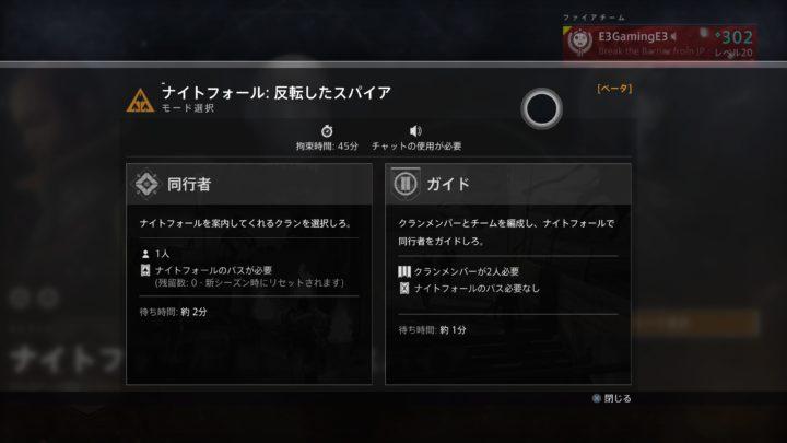 Destiny 2:ソロプレイヤーでもエンドコンテンツに参加出来る「ガイド付きゲーム」にガイドとして参加したので解説、ガイド役は専用エンブレムを取得