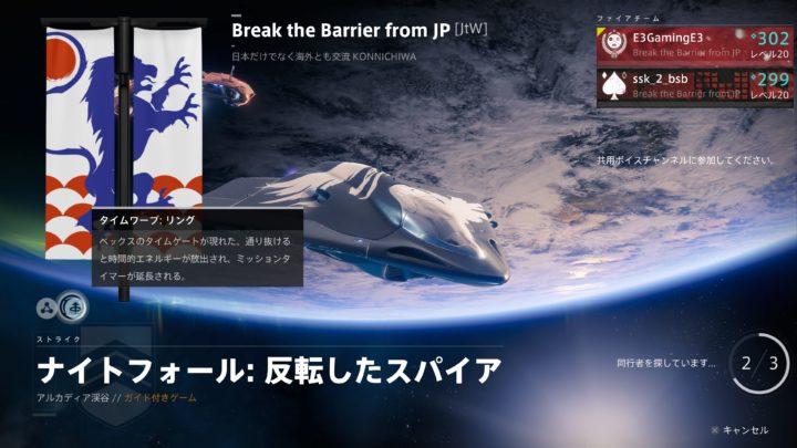 Destiny 2:ソロでもエンドコンテンツに参加出来る「ガイド付きゲーム」体験レポート