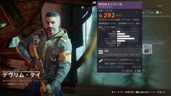 Destiny 2: クランメンバーのリストが表示、MIDAミニツールを取得できなかった問題を修正