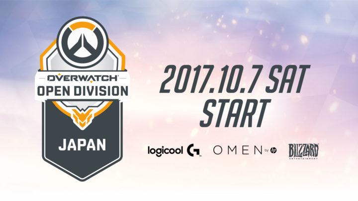 オーバーウォッチ: 公式大会「Overwatch OPEN DIVISION JAPAN」シーズン2の出場チーム、本日から募集開始