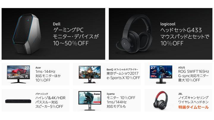 Amazonが「東京ゲームショウ2017開催記念セール」実施、最大58%オフの本日限定タイムセールも