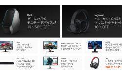 Amazonが「東京ゲームショウ2017開催記念セール」実施、最大58%オフの本日限定のタイムセールも