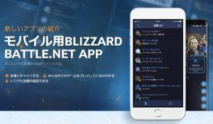 オーバーウォッチ: モバイル用アプリ Blizzard Battle.net App リリース、