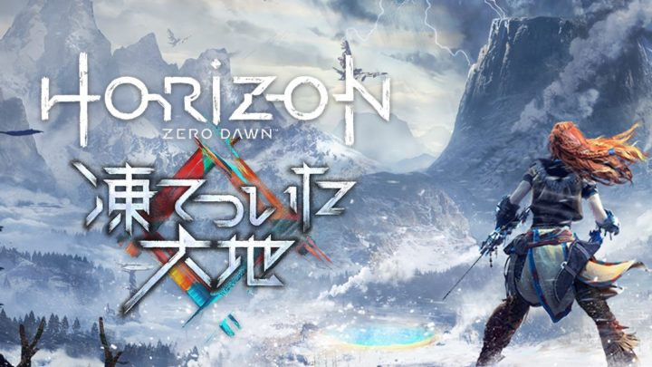Horizon Zero Dawn:DLC「凍てついた大地」、2017年11月7日配信決定
