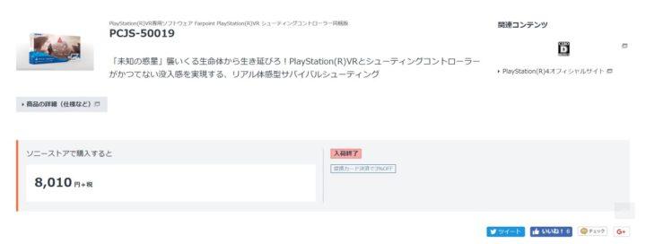 PlayStation(R)VR 商品一覧