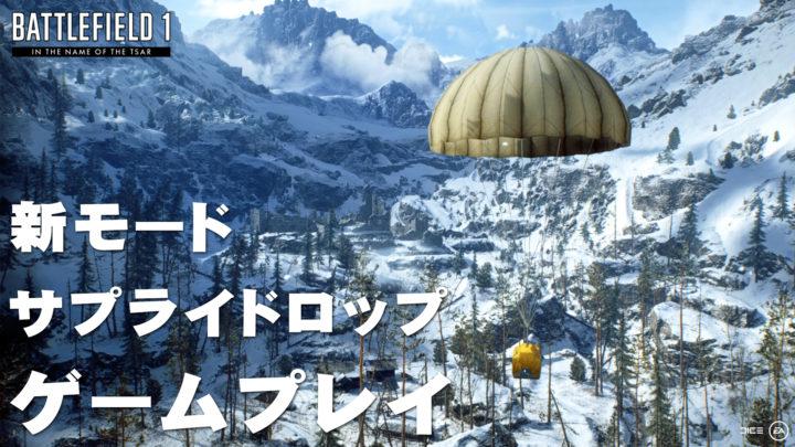BF1: 新ゲームモード「サプライドロップ」先行プレイ映像